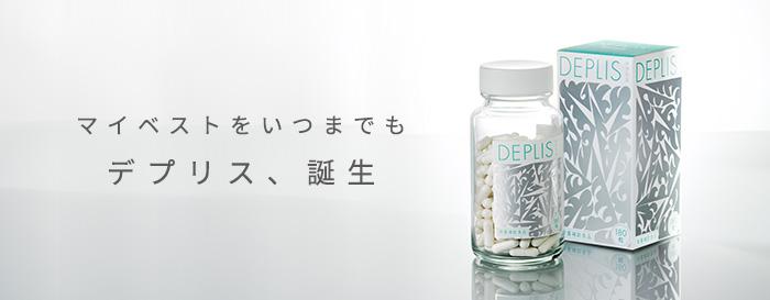 DEPLIS