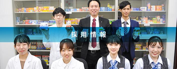 小林薬品工業株式会社