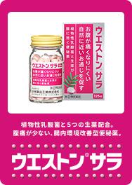 ウエストンサラ 乳酸菌の力で、スッキリ+αな便秘薬。
