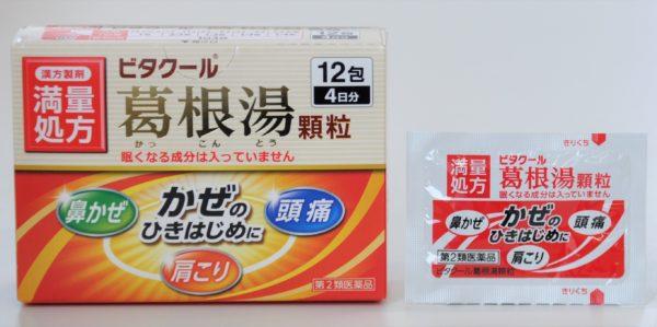 【NIDオリジナル】ビタクール葛根湯顆粒