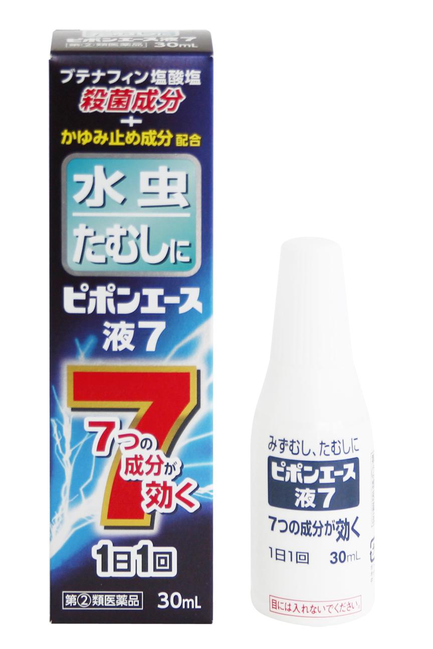 ピポンエース液7