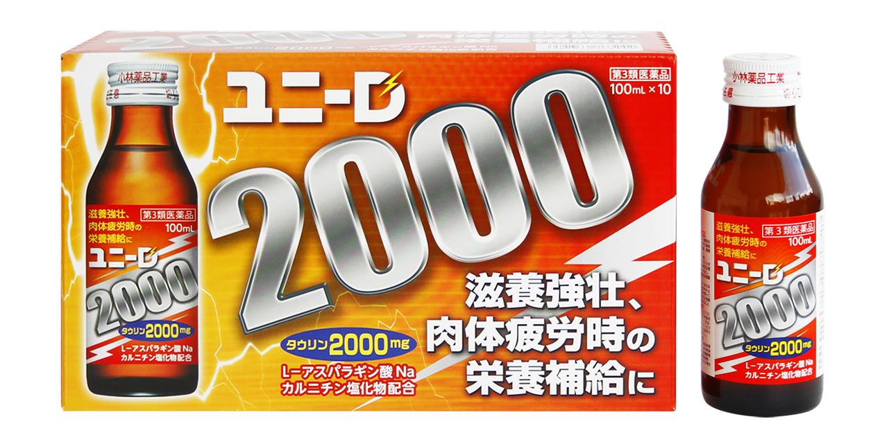 ユニーD 2000