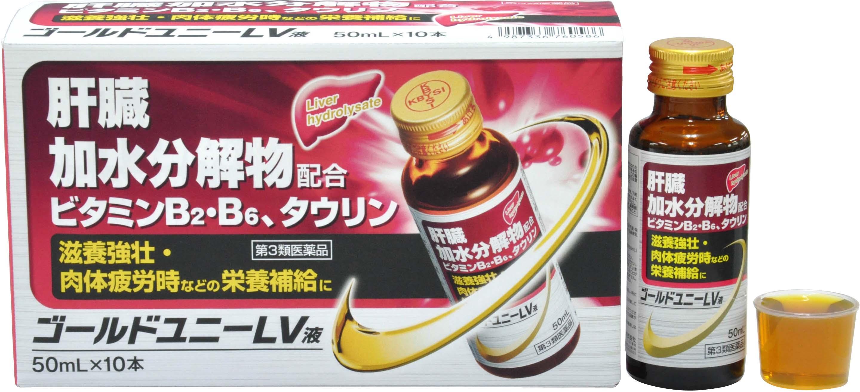 ゴールドユニーLV液