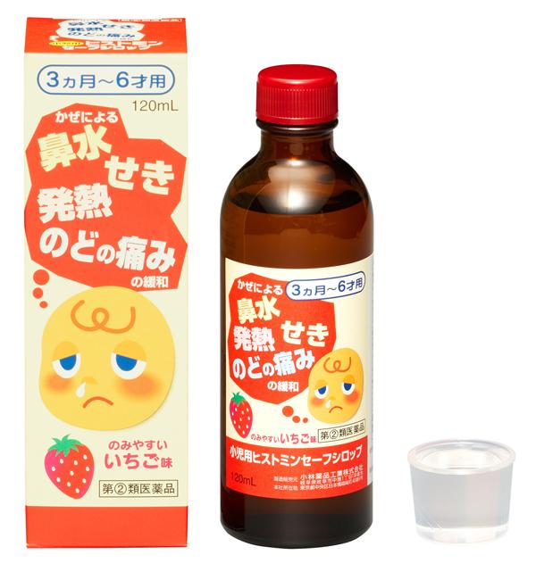 小児用ヒストミンセーフシロップ