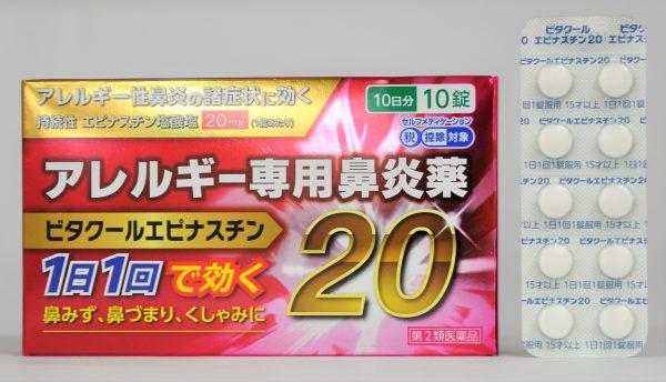 【NIDオリジナル】ビタクールエピナスチン20
