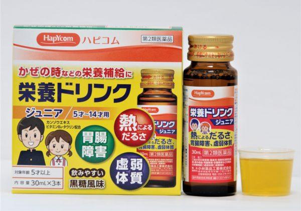 【ハピコムオリジナル】小児用ヒストミンゴールド液S