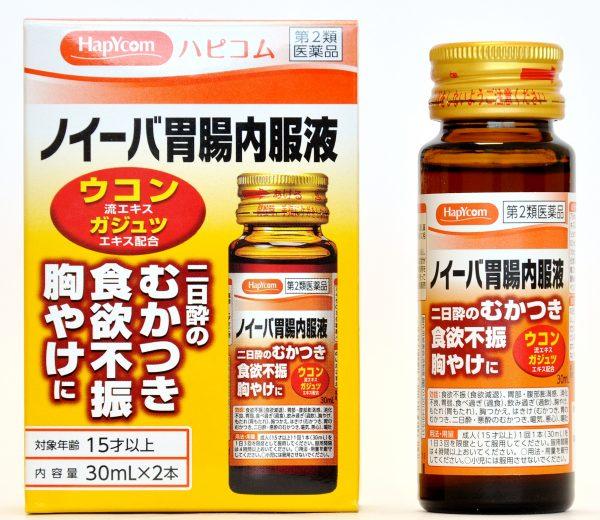 【ハピコムオリジナル】ノイーバ胃腸内服液