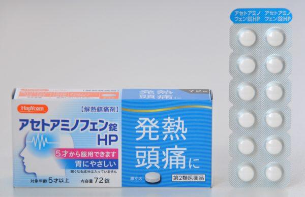 【ハピコムオリジナル】アセトアミノフェン錠HP