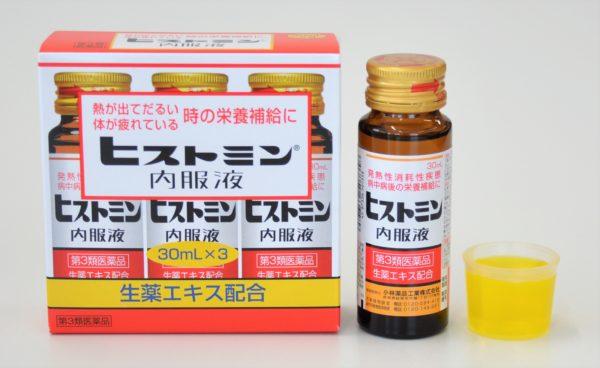 ヒストミン内服液