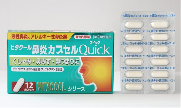 【NIDオリジナル】ビタクール鼻炎カプセルクイック