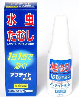 アフテイト水虫液